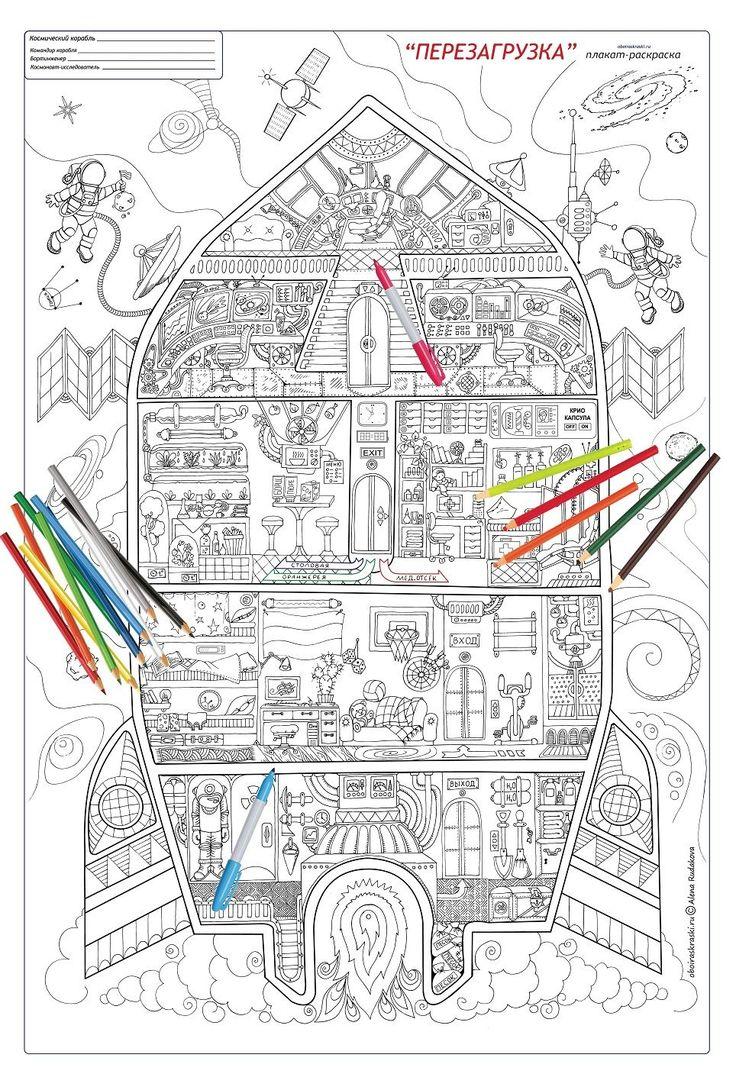 Плакат раскраска на тему космос и космическая ракета ...