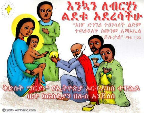9 best Ethiopian Art images on Pinterest   African artwork ...