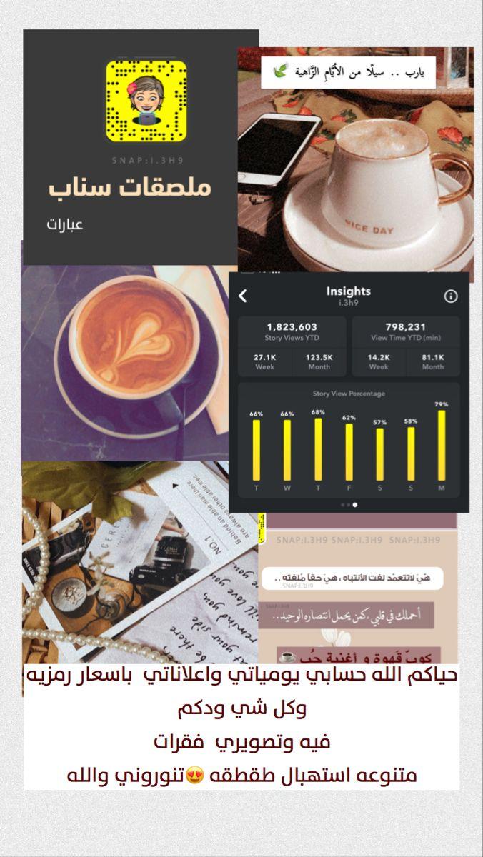 Pin By العنود العبدالله On ملصقات سناب Mint Day