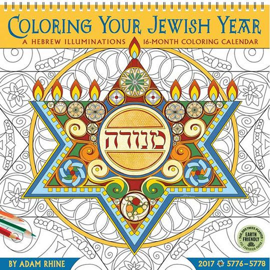 Coloring Your Jewish Year 2016 2017 Wall Calendar A Hebrew Illuminations By Adam Rhine