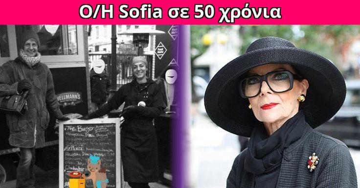 Δες τον εαυτό σου 50 χρόνια από τώρα!