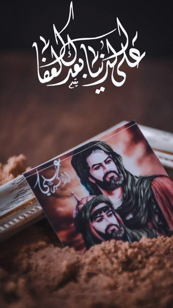 Pin On عاشـورا