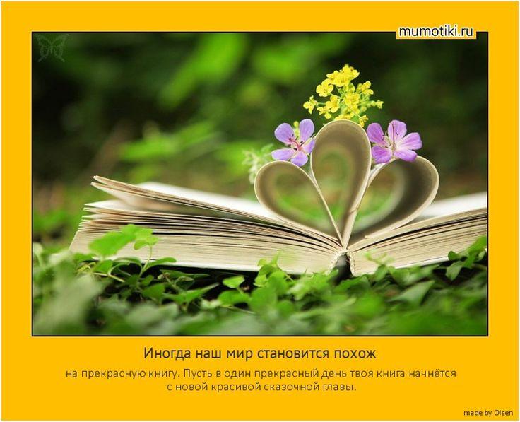Иногда наш мир становится похож на прекрасную книгу. Пусть в один прекрасный день твоя книга начнётся с новой красивой сказочной главы.