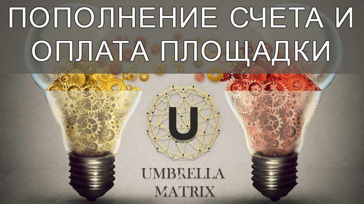 Пополнение счета и оплата площадки Umbrella Matrix