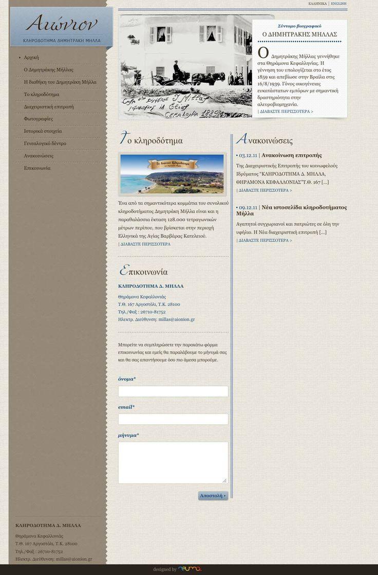 Η ιστοσελίδα aionion.gr αφορά το Αιώνιον Κληροδότημα του Δημητράκη Μήλλα. Αναλάβαμε το σχεδιασμό και την κατασκευή της. Αξιοσημείωτη είναι η ευεργετική του σημασία αλλά και η ιστορική του αξία για την Ελλάδα και για τη Ρουμανία. Το site ενημερώνεται τακτικά με νέα και ανακοινώσεις, ενώ προσφέρει όλες τις πληροφορίες και τα ιστορικά στοιχεία μέσα από φωτογραφίες και κείμενα, που μπορεί να αναζητήσει ο επισκέπτης. www.aionion.gr