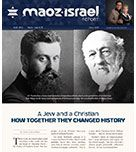 There is not an Israeli school child anywhere in the world who has not heard of Theodore Herzl—the Father of Modern Israel. But few people—in or out of Israel—have ever heard of William Hechler. Yet many historians concede if it weren't for Pastor Hechler, Herzl would probably never have been anything more than an obscure, eccentric, minor Austrian newspaper columnist. This is a story about Theodore Herzl, William Hechler and yes, divine intervention. Read more in the April Maoz Israel…