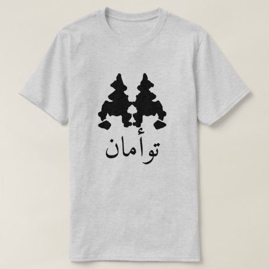 A blot test with text توأمان grey T-Shirt A blot test with a text in Arabic: توأمان, that can be translate to twins. You can customize this t-shirt to change it fonts type, color and change it to give it you own unique look.