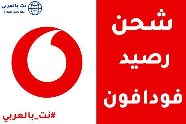 كود شحن فودافون و شرح افضل طرق شحن رصيد فودافون Vodafone Logo Pinterest Logo Company Logo
