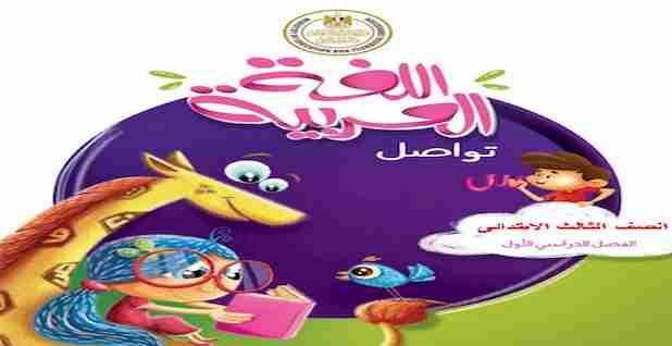 كتاب اللغة العربية للصف الثالث الابتدائي الترم الاول 2021 كتاب العربي الجديد ثالثة ابتدائى ترم اول 2021 Arabic Kids Arabic Books Teach Arabic