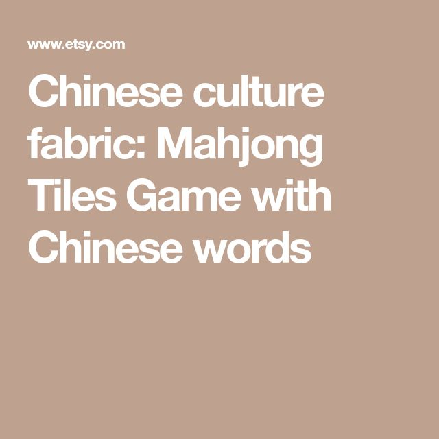 Chinese culture fabric: Mahjong Tiles Game with Chinese words
