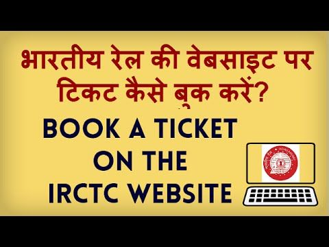 IRCTC Online Booking - How to Book an Online Railway Ticket on the IRCTC Website? Indian Railways IRCTC website par ticket kaise book karte hain? इंडियन रेलवेज या भारतीय रेल IRCTC पर टिकट कैसे बुक करते हैं?