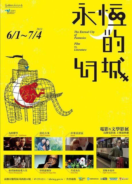 高雄市電影館 『永恆的幻城』影展主視覺提案001(插畫/設計) by croter, via Flickr