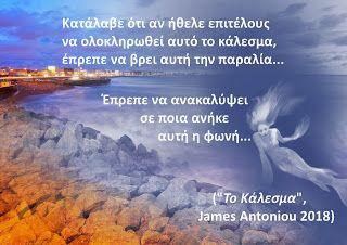 "James Antoniou: ""Το Κάλεσμα"", διαβάστε τη ΝΕΑ ιστορία του James An..."