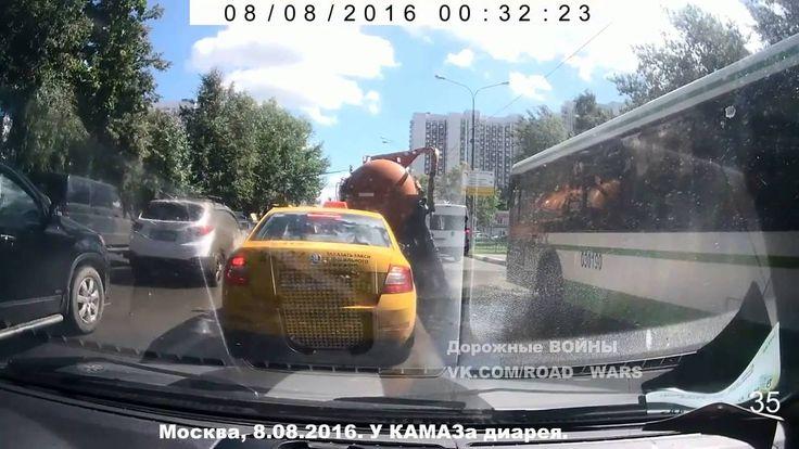 Говновозка рванула в Москве!Жесть!08 08 2016