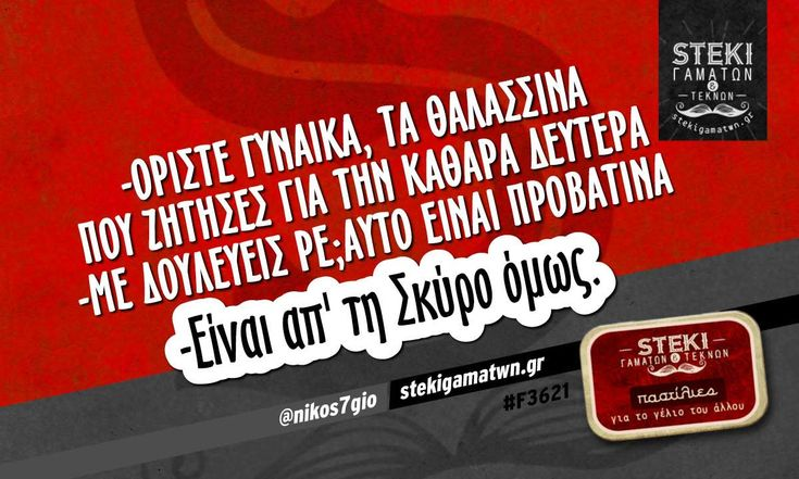 -Ορίστε γυναίκα, τα θαλασσινά που ζήτησες @nikos7gio - http://stekigamatwn.gr/f3621/