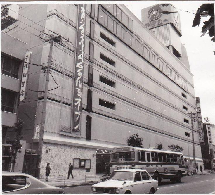古い写真 茨城県水戸市 イエー水戸オープン スーパー建物バス - ヤフオク!