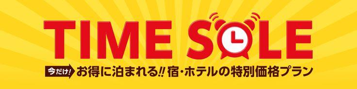 TIME SALE 今だけ!お得に泊まれる!!宿・ホテルの特別価格プラン