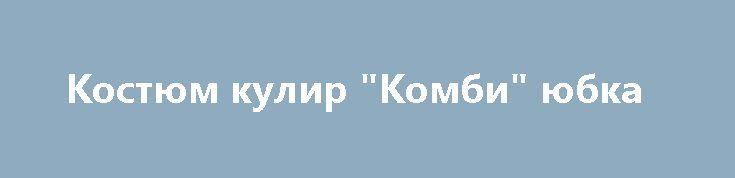 """Костюм кулир """"Комби"""" юбка http://brandar.net/ru/a/ad/kostium-kulir-kombi-iubka/  Костюм кулир """"Комби"""" юбкаКод-03505р.28- 68.20 грн.р.30- 75.90 грн.Замеры:28,грудь(полуобхват) 25,бедра(полуобхват) 27, длина(майки) 40, длина(юбки) 2330,грудь(полуобхват) 27,бедра(полуобхват) 29, длина(майки) 45, длина(юбки) 25       Интернет-магазин  """"Миратекс"""" предлагает большой выбор ясельной, детской и взрослой одежды. Являемся производителя комсомольского трикотажа. Работаем без посредников и перекупок…"""