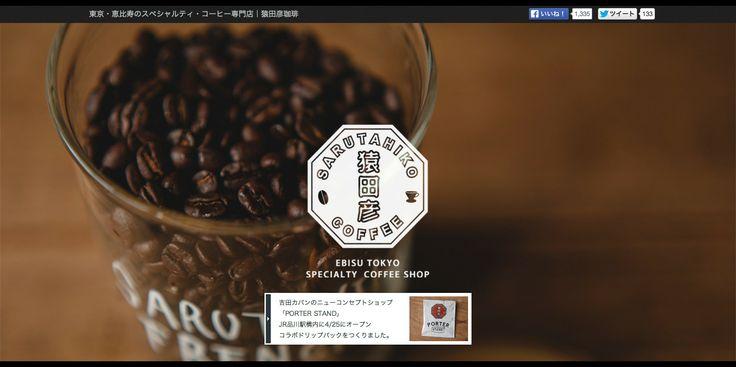 東京・恵比寿のスペシャルティ・コーヒー専門店|猿田彦珈琲