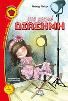 Κυκλοφόρησε το νέο παιδικό βιβλίο του Μάκη Τσίτα «Μια μικρή διάσημη»