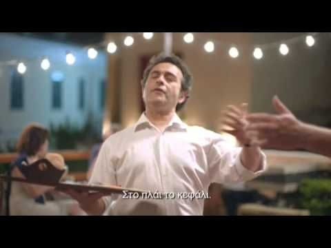 """Precious! Latest commercial of Aegean Airlines """"the zeibekiko dance"""" - Κορυφαία διαφήμιση της Aegean: Το ζεϊμπέκικο (2013)"""