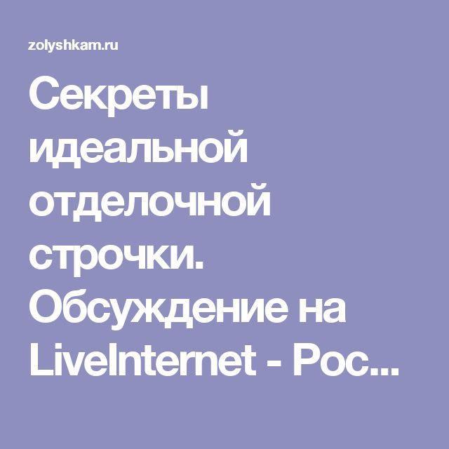 Секреты идеальной отделочной строчки. Обсуждение на LiveInternet - Российский Сервис Онлайн-Дневников