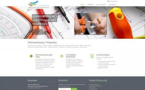 Σχεδιασμός & Κατασκευή της εταιρικής ιστοσελίδας για την εταιρία ηλεκτρολογικού εξοπλισμού Hlektro.