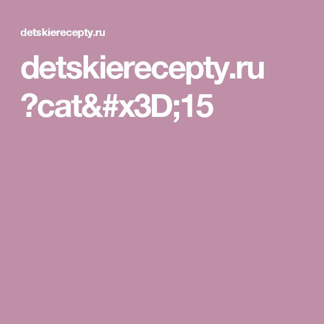 detskierecepty.ru ?cat=15