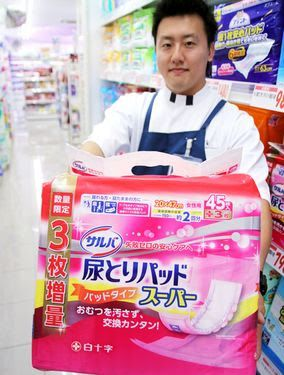 Japan - It's A Wonderful Rife: Did You Know #1  - Japanese Diapers