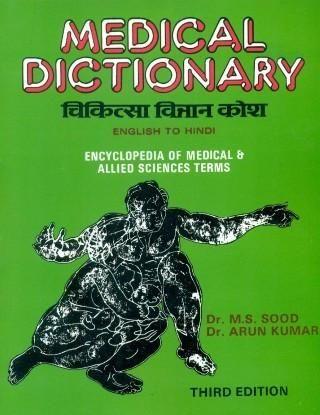 Medical Dictionary (English To Hindi) 3E