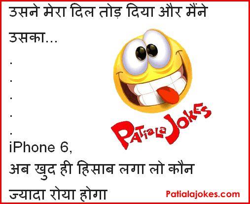 hindi funny jokes, funny jokes, funny images
