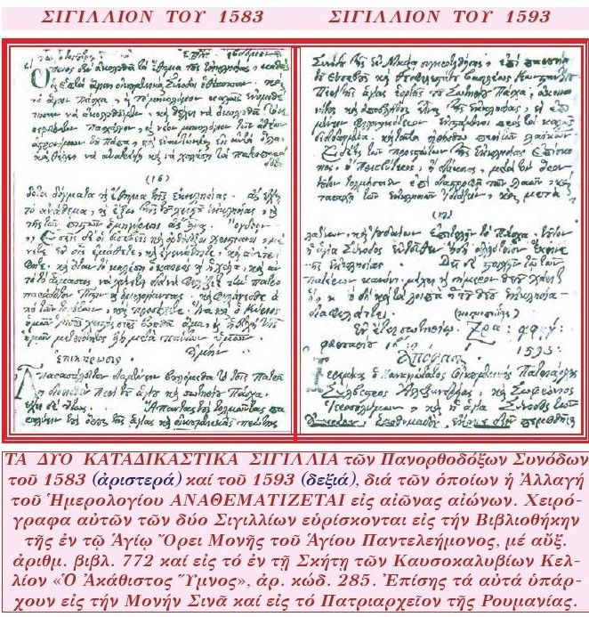 xristianorthodoxipisti.blogspot.gr: ΤΙ ΕΙΝΑΙ ΑΙΡΕΣΗ ! Η ΑΙΡΕΣΗ ΤΟΥ ΟΙΚΟΥΜΕΝΙΣΜΟΥ ΚΑΙ  ...