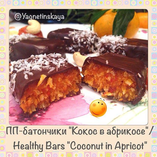 """«#yagnetinskaya_ппконфеты Доброго вечера мои дорогулечки Не стану долго """"рассусоливать"""" Эти конфетки-батончики получились ну очень вкусные Яркие,…»"""
