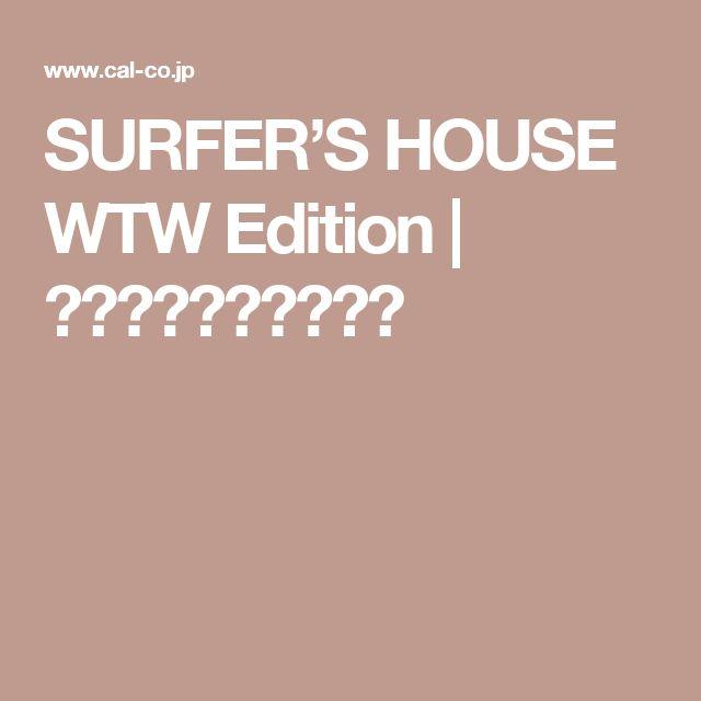 SURFER'S HOUSE WTW Edition | カリフォルニア工務店