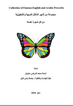 كتاب اشهر الامثال العربية pdf