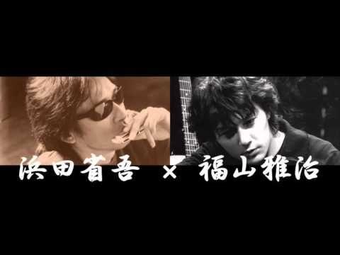 【永久保存版】福山雅治 × 浜田省吾 イケテル2人の激レアトーク!結婚、音楽について