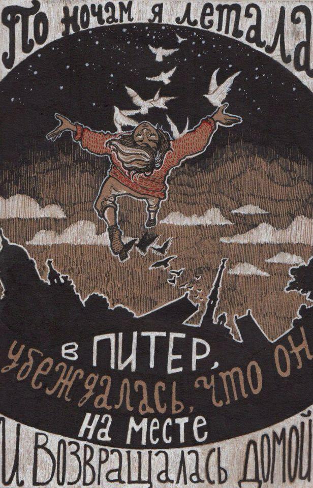 Иллюстрации Саши Харитоновой