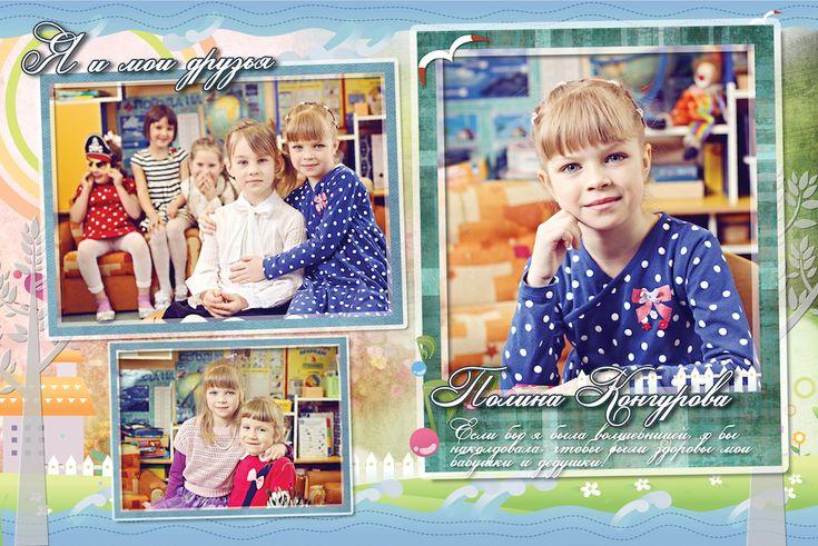 Выпускной альбом для детского сада Теремок