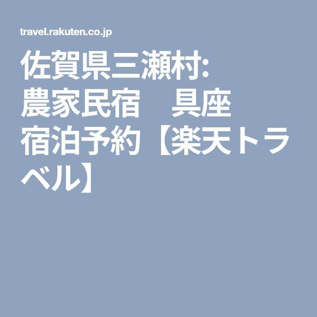 佐賀県三瀬村:  農家民宿 具座 宿泊予約【楽天トラベル】