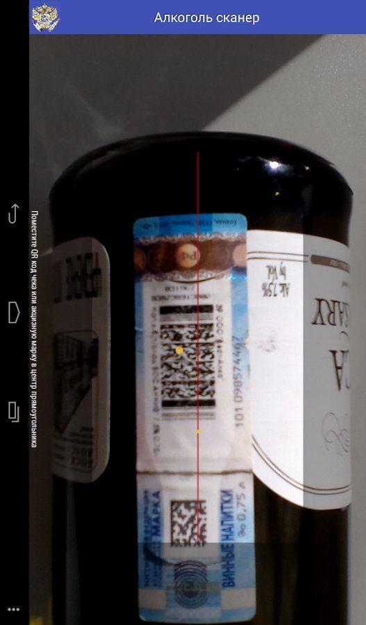 Сканируйте акцизную марку или QR код из чека алкоголя и проверяйте содержимое бутылки на контрафакт на Android