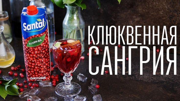 Клюквенная сангрия [Cheers! | Напитки] Сделайте освежающую сангрию с горчинкой. Мы подготовили для вас самый вкусный рецепт этого напитка! #sangria#alco#recipe