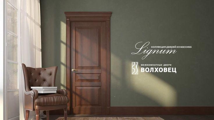 Межкомнатные двери Волховец коллекция Lignum