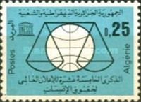 [The 15th Anniversary of the Declaration of Human Rights, type FZ]