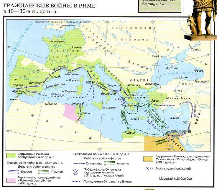 Гражданские войны в Риме, 40-30 гг. до н. э. (История древнего мира. 5 кл.: атлас, 2013, 39 с.).