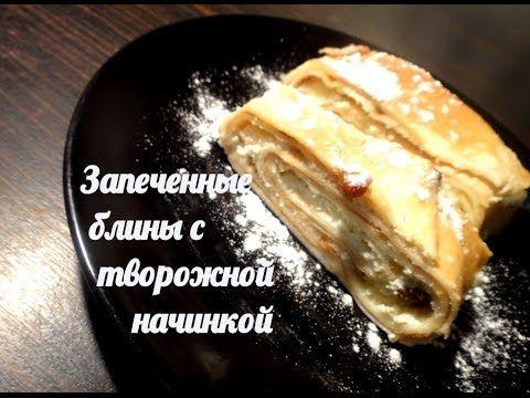 Еще один рецепт вкусных блинчиков-) Запеченные блинчики с творожной начинкой под соусом! Блины 350 - 400 г молока 100 г яиц 40 г желтков 3 ст . л сахара щепо...