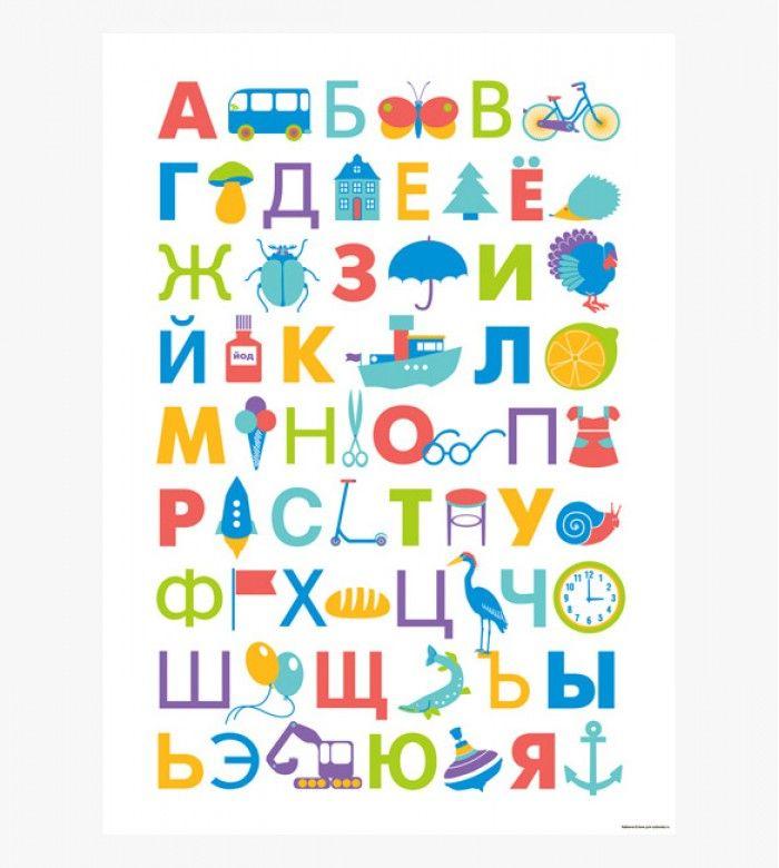 С яркими картинками, которые нарисованы на плакате с русским алфавитом, малышу будет просто и интересно окунуться в мир букв и научиться читать.
