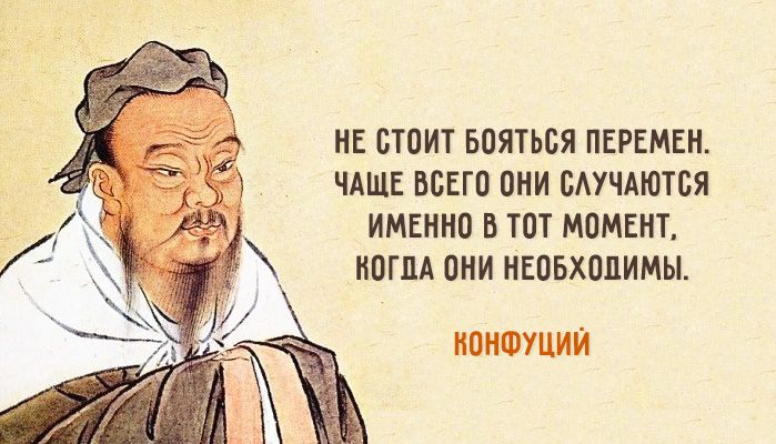 Мудрость, актуальная во все времена.