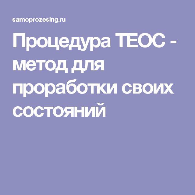 Процедура ТЕОС - метод для проработки своих состояний