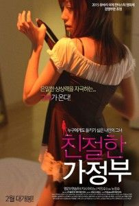 Semi Korea The Maidroid (2015) Bluray 720p
