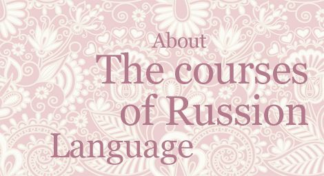 About courses of Russian language with Maxim Achkasov